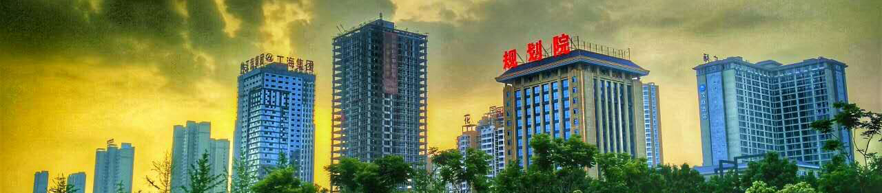 洛阳市规划建筑设计研究院有限公司