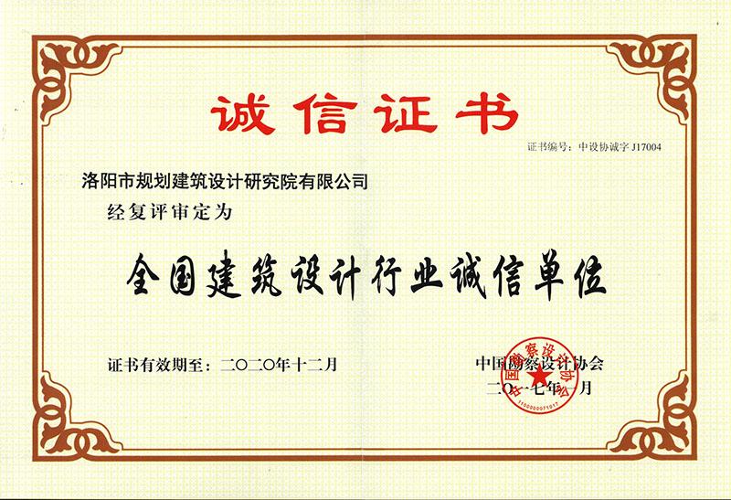 全国建筑设计行业诚信单位荣誉证书-修剪.jpg