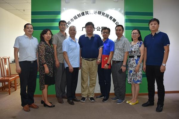洛阳市规划建筑设计研究院有限公司 广东分公司在广州