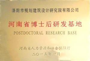 河南省博士后研发基地