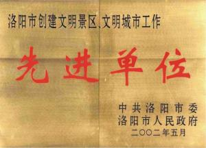 公司荣誉 (4)