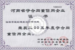 公司荣誉 (2)