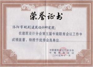 公司荣誉 (1)