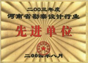 公司荣誉 (5)