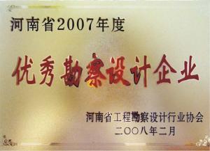 公司荣誉 (7)