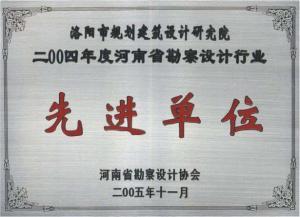 公司荣誉 (6)
