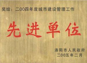 公司荣誉 (9)