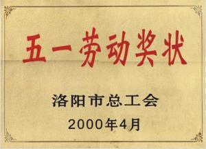公司荣誉 (8)