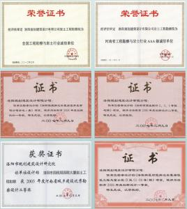 部分获奖项目证书